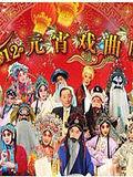 天津卫视2012元宵晚会
