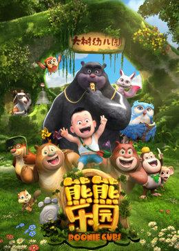 熊熊乐园1