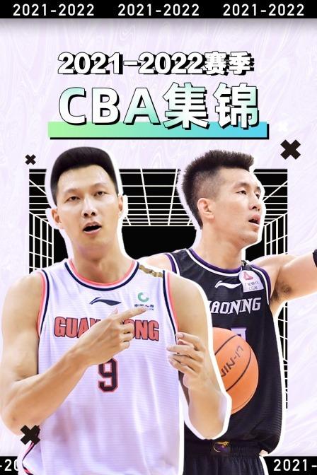 2021-2022赛季CBA集锦