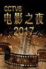 CC6电影之夜 2017