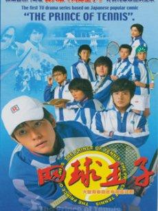 加油!网球王子