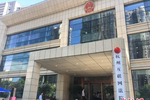 中国首家互联网法院来了:网上怎么打官司?
