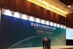 徐文渊:5年后物联网设备将达300亿台