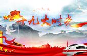 为新时代添砖加瓦 北京时间特制《砥砺五年 温暖一刻》系列短视频