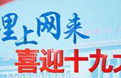 国际政要学者积极肯定中国全面推进依法治国