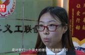 北京市慈善义工联合会组织收看十九大开幕会:平凡岗位做不平凡的贡献