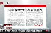 北京晚报:出国看世界杯  80后是主力