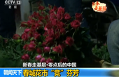"""新春走基层·零点后的中国:春城花市""""竞""""芬芳"""