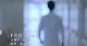 《外科风云》主题曲MV-《拾光》