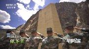 《军事纪实》 20210726 雪域高原的绿军装 上集