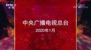 《中国诗词大会》第五季 第八场 20200206