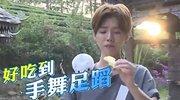 吃货鹿小鼠上线 邓超爆料帮李晨办婚礼