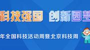 2017北京科技周主场专题报道-北京时间