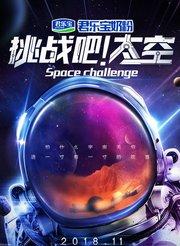 挑战吧!太空 第一季