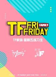 TF家族 星期五练习生