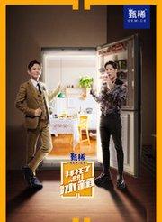 拜托了冰箱 中国版 第4季
