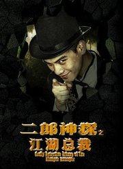 二郎神探之江湖总裁