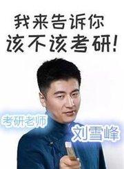 网红张雪峰老师讲课搞笑段子视频