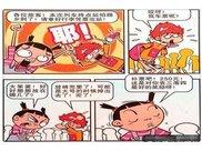 """搞笑漫画:白泽的""""小完能""""全部"""