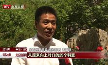 """北京市东城区三街道试点""""大部制""""改革"""