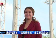 """携手海沙节  """"我就是拳王""""北京赛区启动"""