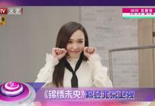《锦绣未央》将登北京卫视