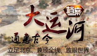 通惠古今大运河