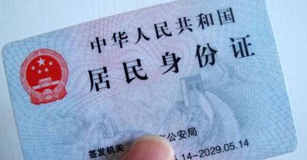 公安部:居民身份证将可异地换证、补证、挂失