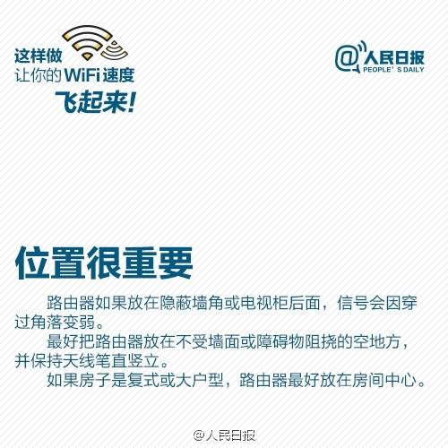 让你的Wi-Fi飞起来!路由器得这么放 - 周公乐 - xinhua8848 的博客