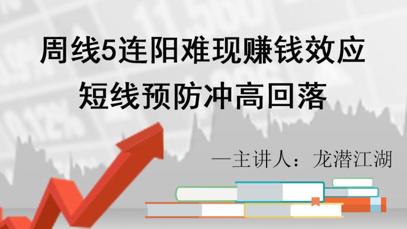 周线5连阳难现赚钱效应 短线预防冲高回落