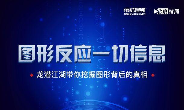 龙潜江湖:深成指夯实年线带来操作机会