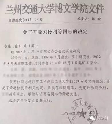 媒体:开除患癌女教师的大学已被钉在耻辱柱上             【图文转载】 - 兰州李老汉 - 兰州李老汉(五级拍客)
