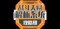 COMPASS战斗天赋解析系统攻略组.png