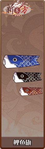 鲤鱼旗.jpg