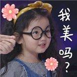 阿拉蕾崔雅涵表情包.jpg