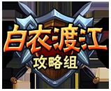 白衣渡江攻略组logo.png
