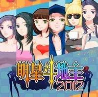 《明星斗地主2012》 还不如说是美女明星斗地主2012