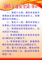 中华人民共和国道路交通安全法  摘录