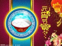 【分享】祝同学们元宵节快乐 - hjg631 - 哈军工631队的博客