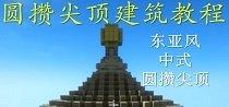 Jx建筑教程3.jpg