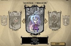 Shiro MOD汉化版.jpg