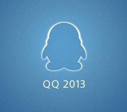 本次qq2013的第一个主打功能主动亮相了图片