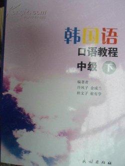 韩国语中级教程_360百科