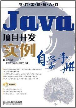 Java项目开发实例自学手册_360百科