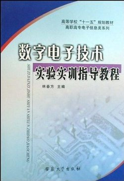 数字电子技术实验实训指导教程