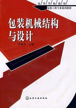 包装机械结构与设计