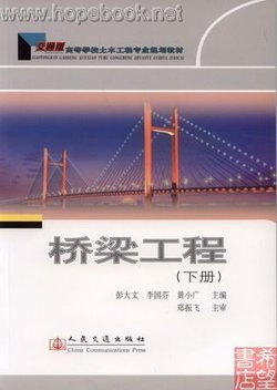 也可供从事桥梁工程研究