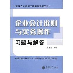 企业会计准则与实务操作_360百科