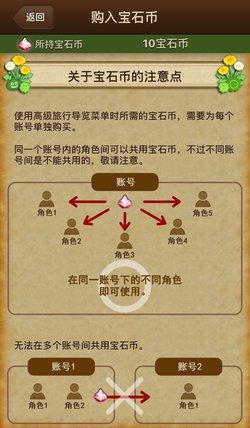 DQX超便利工具功能详解17.jpg