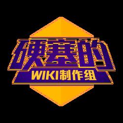 硬塞的WIKI制作组500x500.png